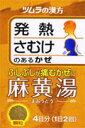 【新型インフルエンザ対策】悪寒・発熱・ふしぶしの痛みに!麻黄湯 (まおうとう)エキス顆粒 8...