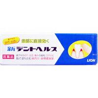 歯槽膿漏、歯肉炎など口中のトラブルに新デントヘルス 40g【第3類医薬品】