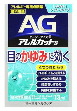 【第2類医薬品】エージーアイズ アレルカットS 13ml【ラッキーシール対応】