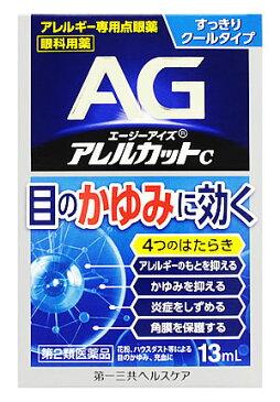 【第2類医薬品】エージーアイズ アレルカットC 13ml【ラッキーシール対応】