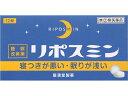 【第2類医薬品】リポスミン 12錠【不眠】【睡眠障害】【ラッ...