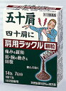 ◆税込5250円以上で送料無料◆肩が上がらない、動かすと痛いなどの肩でお悩みの方に【日本臓器...