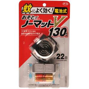 【アース製薬】 おそとでノーマット V130時間 ブラック 本体セット (器具+つめかえ1枚+電池付き)【医薬部外品】