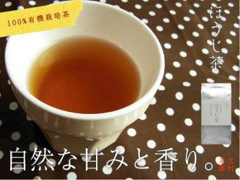 楽天ランキング1位入賞!無農薬!農林水産大臣賞受賞茶園!香ばしさとほんのり甘み♪無添加!有機栽培茶ほうじ茶