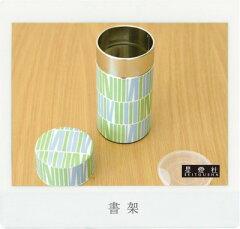 茶筒【書架】200g用(大)保存缶 茶缶 和紙貼り茶筒星燈社