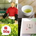 【2017年度産】新茶無農薬有機栽培茶「極」50g
