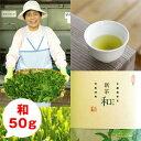 【2017年度産】新茶無農薬有機栽培茶「和」50g