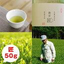 【2017年度産】新茶無農薬有機栽培茶「匠」50g