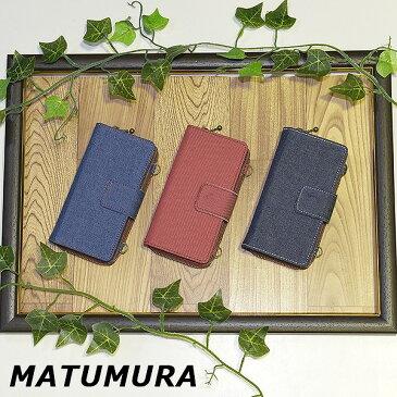[送料無料] iPhoneケース 財布 一体型 ショルダー付き 松村商店 アイフォン7用 ケースと財布一体型 ショルダー 長さ調節可能 デニム生地で使いやすい 日本製 手帳型