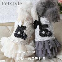 愛犬服/お嬢ちゃまにピッタリなツイードドレス