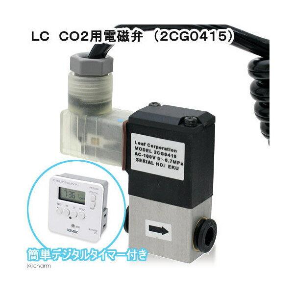発熱量が少ない 高性能CO2用電磁弁(2CG0415)動作確認ランプ機能付き + 簡単デジタルタイマー 関東当日便