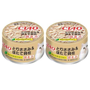 いなば CIAO(チャオ) ホワイティ とりささみ&ほたて貝柱 85g キャットフード CIAO チャオ 2缶入り【HLS_DU】 関東当日便