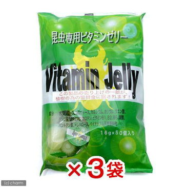 ビタミンゼリー (16g 50個) カブトムシ クワガタ 昆虫ゼリー 3袋入り 関東当日便