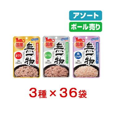 アソート はごろもフーズ 無一物 味比べ ボールセット パウチ 3種36袋【HLS_DU】 関東当日便