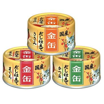 アソート 金缶だし仕立て味比べセット 3種6缶【HLS_DU】 関東当日便