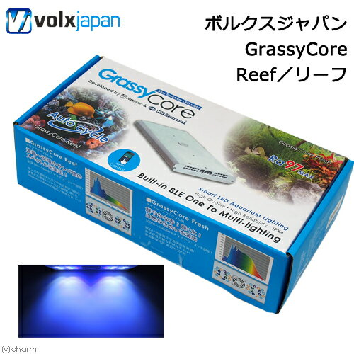 ボルクスジャパン GrassyCore Reef/リーフ 海水 サンゴ ライト