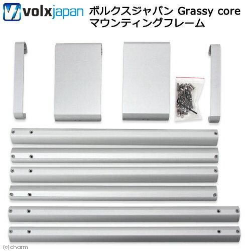 ボルクスジャパン Grassy core マウンティングフレーム
