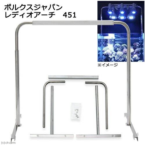 ボルクスジャパン レディオアーチ 451