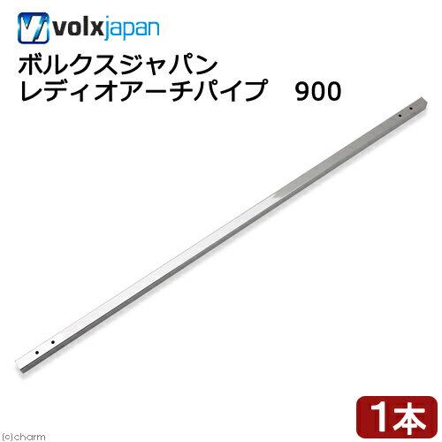 ボルクスジャパン レディオアーチパイプ 900
