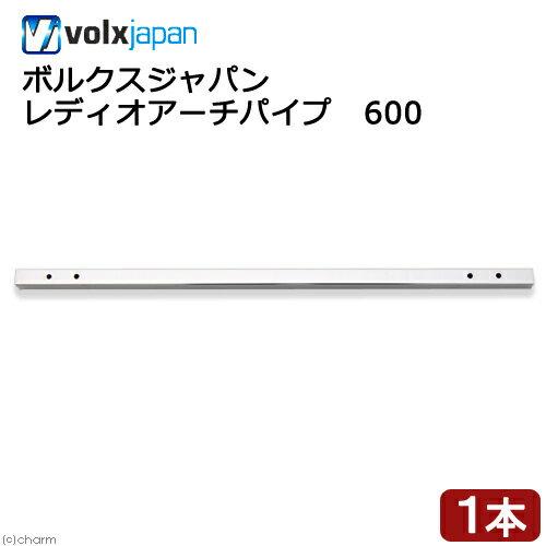 ボルクスジャパン レディオアーチパイプ 600