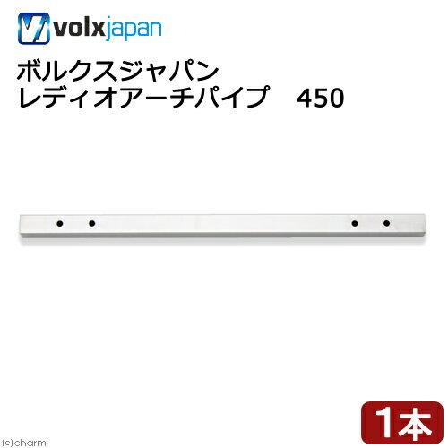 ボルクスジャパン レディオアーチパイプ 450