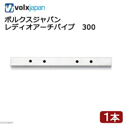 ボルクスジャパン レディオアーチパイプ 300