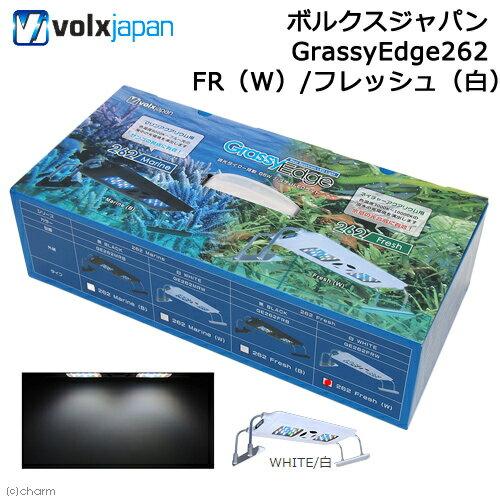ボルクスジャパン GrassyEdge262 FR(W)/フレッシュ(白)