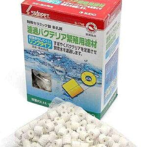 濾過バクテリア繁殖用濾材 リングタイプ 60cm水槽以上用 関東当日便
