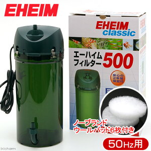 50Hz エーハイムフィルター500 東日本用 ウールパッド6枚おまけ付き 水槽用外部フィルター メーカー保証期間2年