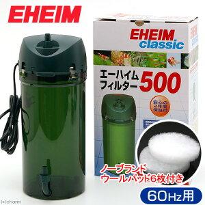 60Hz エーハイムフィルター500 西日本用 ウールパッド6枚おまけ付き 水槽用外部フィルター メーカー保証期間2年