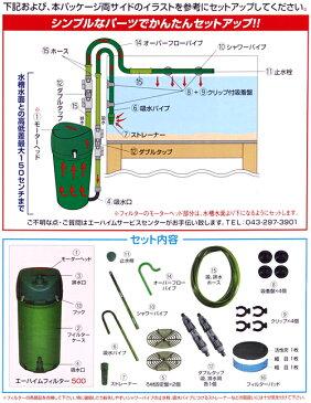 60Hz エーハイムフィルター 500 60Hz 西日本用 ウールパッド6枚おまけ付き メーカー保証期間2年 沖縄別途送料 関東当日便
