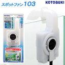 コトブキ kotobuki スポットファン 102 水槽用冷却ファン 関東当日便