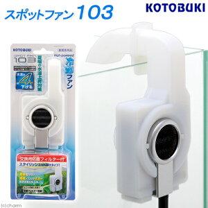 コトブキ kotobuki スポットファン 103 水槽用冷却ファン 関東当日便