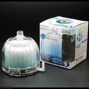 水をキレイにする。コトブキ kotobuki 本体 ろかドーム S 30〜40cm水槽用水中フィルター・...