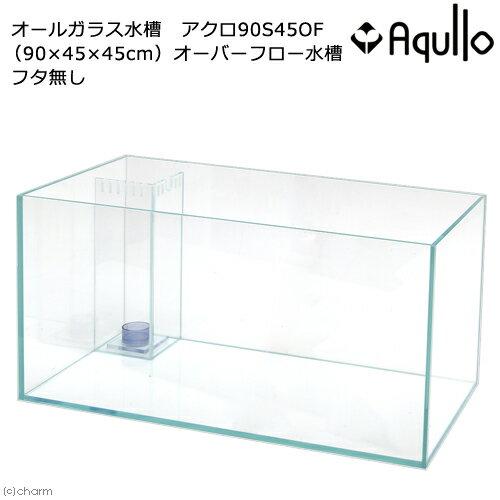 オールガラス水槽 アクロ90S45OF(90×45×45cm)フタ無し オーバーフロー水槽