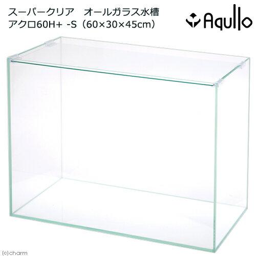 スーパークリア オールガラス水槽 アクロ60H+ -S(60×30×45cm)