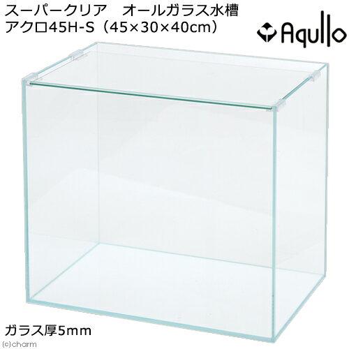 スーパークリア オールガラス水槽 アクロ45H-S(45×30×40cm) Aqullo アクアリウム用品