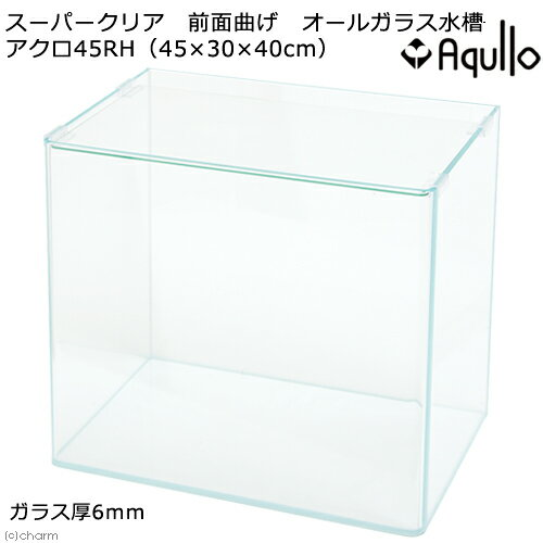スーパークリア 前面曲げガラス水槽 アクロ45RH(45×30×40cm) Aqullo