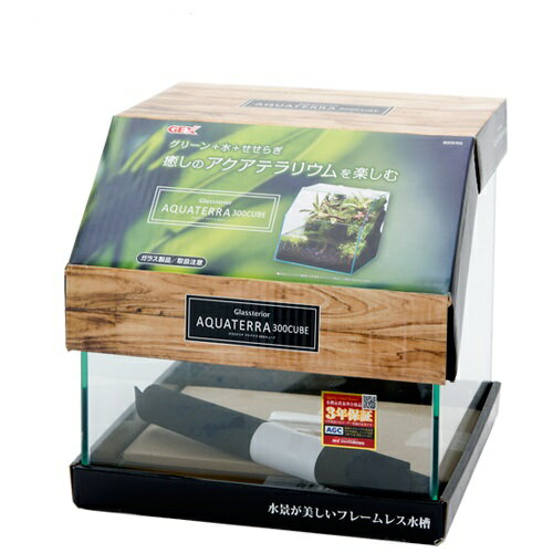 GEX グラステリア アクアテラ 300キューブ