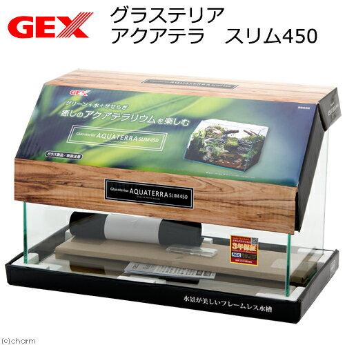 GEX グラステリア アクアテラ スリム450
