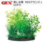 GEX 癒し水景 MIXプランツ L ロタラ 関東当日便