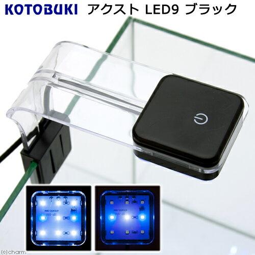 コトブキ工芸 kotobuki アクストLED 9 ブラック