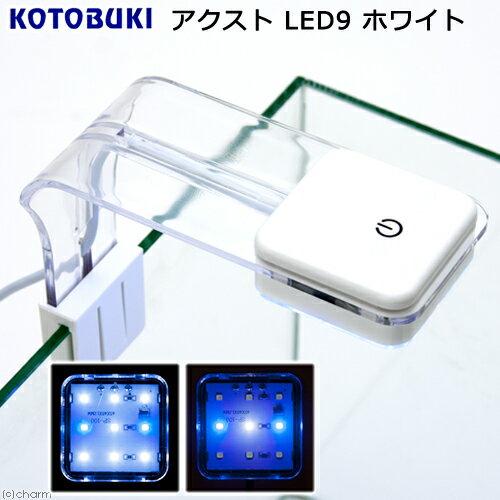 コトブキ工芸 kotobuki アクストLED 9 ホワイト