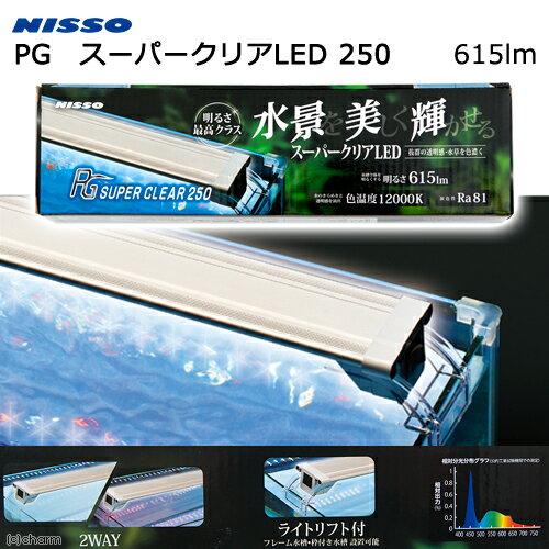 ニッソー PG スーパークリアLED 250