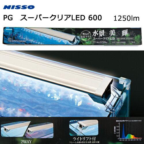 ニッソー PG スーパークリアLED 600