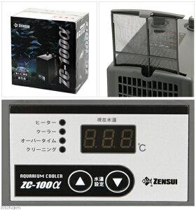 (ZC100a)ゼンスイZC−100アルファチャームオリジナル・ダークグレー水槽用クーラー【HLS_DU】関東当日便