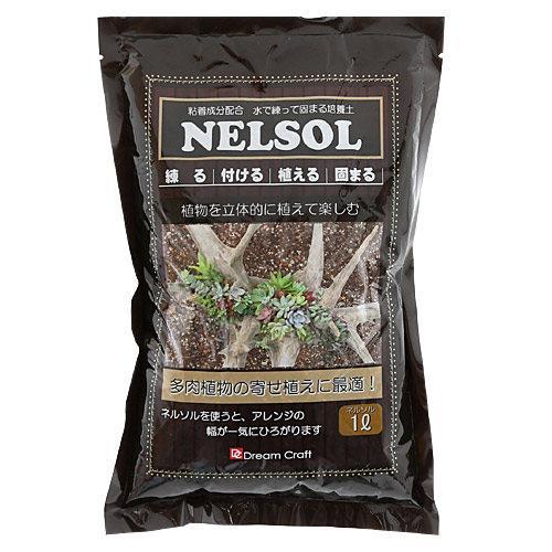 水で練って固まる土 ネルソル 1L 多肉植物 壁掛 枕木 流木 関東当日便