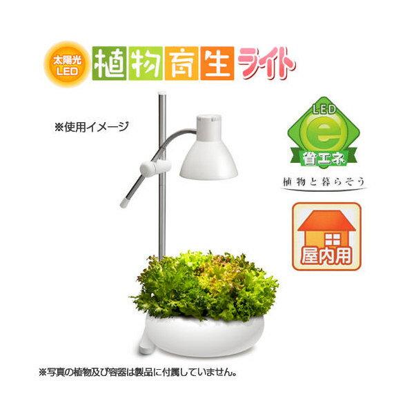 GENTOS 植物育生ライト 太陽光LED 観葉植物 水草 小型水槽 LED テラリウム