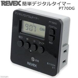 REVEX簡単デジタルタイマーPT70DG