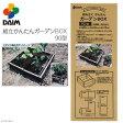 DAIM 組立かんたんガーデンBOX 90型 関東当日便